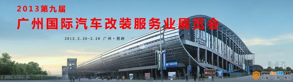 2013第九届广州国际汽车改装服