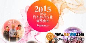 2015年度汽车影音行业颁奖典礼