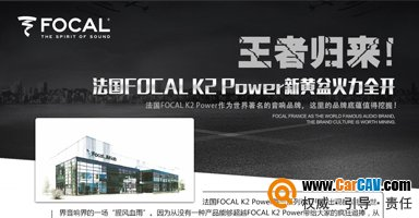 ���߹��� ����FOCAL K2 Power
