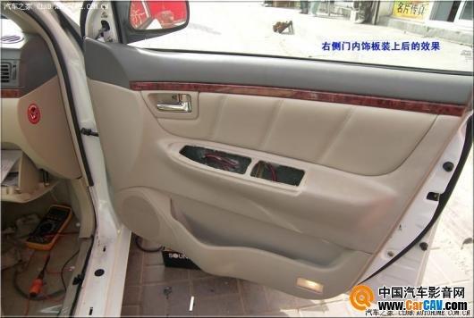 吉利远景汽车音响改装升级详细过程及注意事项 9高清图片