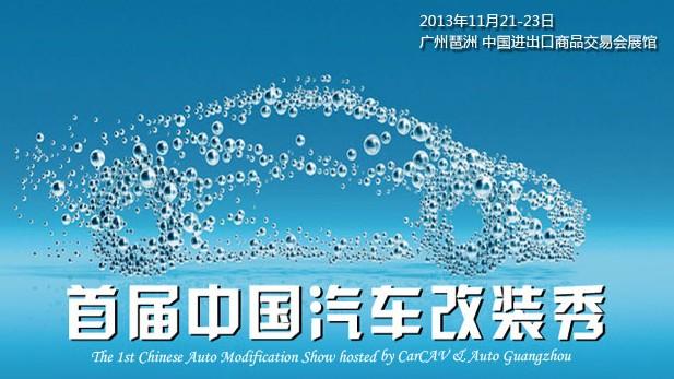 2013广州车展首届中国汽车改装