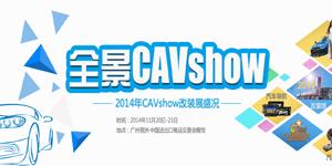 2014年CAVshow改装展